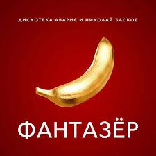 Скачать песню Дискотека Авария, Николай Басков - Фантазёр на мобильный  телефон бесплатно онлайн