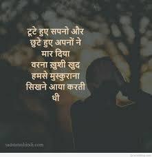 sad hindi whatsapp status images pics