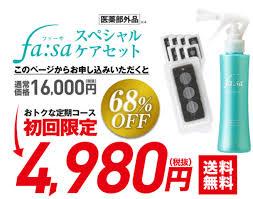 fasa(ファーサ)育毛剤の最安値販売店は公式サイト!68%オフキャンペーン中