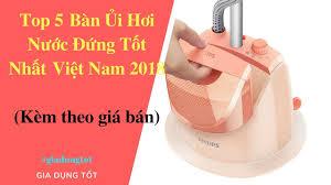 Top 5 Bàn Ủi Hơi Nước Đứng Tốt Nhất Việt Nam 2018 - Đồ Gia Dụng Tốt Nhất AZ  - YouTube