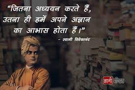 swami vivekananda quotes on education for students ज्ञानी