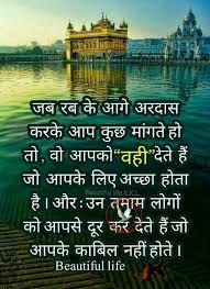 pin by dharminder bajwa on dhan dhan shri guru ramdas ji hindi