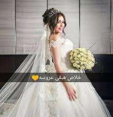 خلفيات عروسه مكتوب عليها صور عروسه مكتوب عليها احبك موت