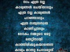 best quoting images malayalam quotes quotes love quotes