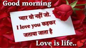 good morning love es hindi good