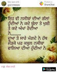 pin by gurdatarsingh singh on happy new year punjabi quotes