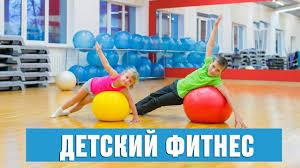 Детский фитнес на разных этапах развития ребёнка