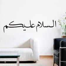 Islamic Muslim Surah Arabic Quran Wall Decal Art Sticker Wish
