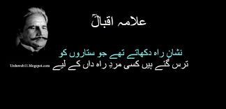 motivational quotes in urdu by allama iqbal nishan mana k
