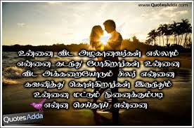 love failure es images in tamil