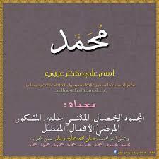 معنى اسم محمد معنى هذا الاسم بالتفصيل في مقالنا عزه و ثقه