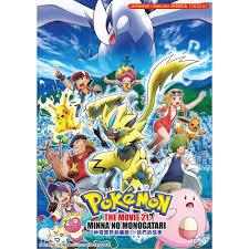 Anime DVD Pokemon The Movie 21: Minna no Monogatari