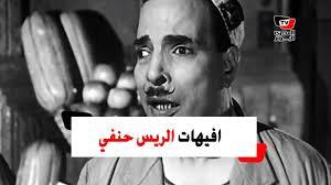 أشهر افيهات عبد الفتاح القصري في السينما Youtube