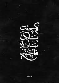 صور خلفيات سوداء مكتوب عليها عبارات أدعية دينية اسلامية للموبايل