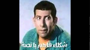 صور مضحكة محمد سعد