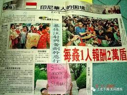 不忘伤痛:1998年5月印尼排华暴乱– 世界华文媒体