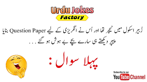 jokes in urdu funny lateefay for