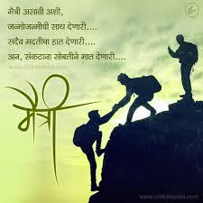 marathi friendship greetings friendship greetings in marathi
