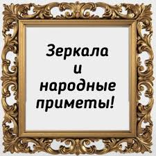 Зеркало и народные приметы! 1. Детям... - Резные зеркала Алматы ...