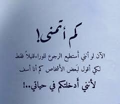 نعم والله ندم Arabic Love Quotes Arabic Tattoo Quotes