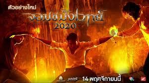 จอมขมังเวทย์ 2020 Jom Khamung Weth 2019 ดูหนังออนไลน์ | ดูหนัง ...