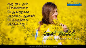 happy saturday images best tamil morning kavithaigal happy