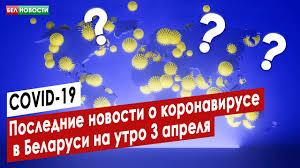 Последние новости о COVID-19 в Беларуси на утро 3 апреля
