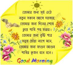 good morning images in bengali subho sokal pic bangla photo