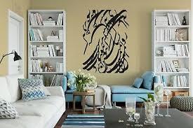 Persian Calligraphy Art خیام Khayyam سیاه مشق Vinyl Wall Decal Ebay