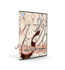 مجموعه آثار اسکن شده خوشنویسی استادان قدیم - قلمتراش