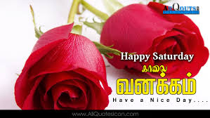 happy saturday images tamil good morning quotes pictures