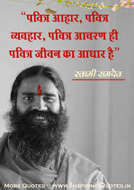 baba ramdev quotes in kannada inspiring quotes inspirational