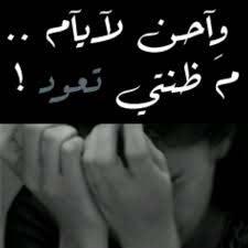 كلمات حزن والم وقهر عبارات مؤلمة صور حزينه