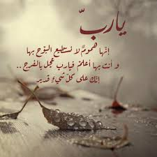 Pin By Rania Amin On Words Arabic Quotes Life Quotes Duaa Islam