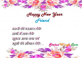 happy new year wishes for best friends and family in hindi quotes