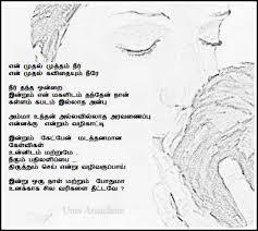 amma poems