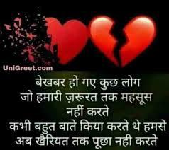 images hindi shayari of feeling sad