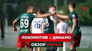 Локомотив» - «Динамо» - 1:1. Обзор матча