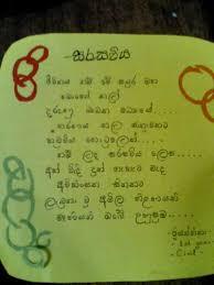 teachers day songs in sinhala