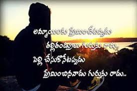 telugu comedy quotes funny telugu quotes funny love quotes