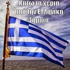 Κάτω τα χέρια από την Ελληνική Σημαία - Home | Facebook