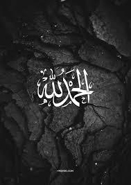 صور خلفيات اسلامية دينية للموبايل ايفون صور مكتوب عليها عبارات