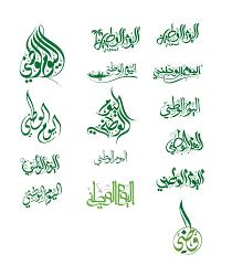 مخطوطات اليوم الوطني 2019 Gfx4arab Free Fonts Vector Photos
