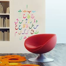 Colorful Alefba Decal Persian Alphabet Decal Perfect For Learning And A Colorful Touch To Your Room Wall Decals Wall Decor Baby Girl Room