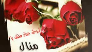 صور اسم منال اجمل خلفيات لاسم منال صباح الورد