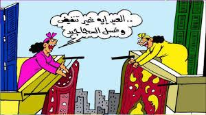 كاريكاتير مضحك لعيد الفطر Youtube