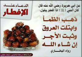 صور صيام مقبول وافطار شهي 2020 صور تقبل الله صيامكم صور خلفيات
