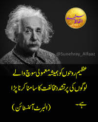 the most inspiring albert einstein quotes of all times l albert