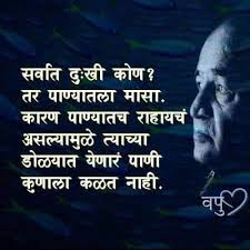 marathi inspirational quotes facebook