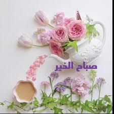 صباح الخير ورود جميله